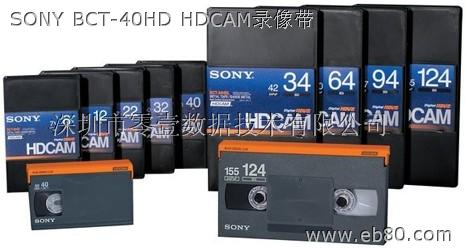 供SONY BCT-40HD HDCAM 录像带 图1